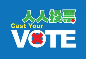 castyourvote-logo-nobldg